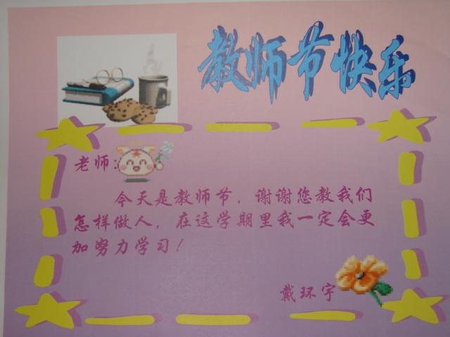 08教师节专题我爱我的好老师 教师节小报4