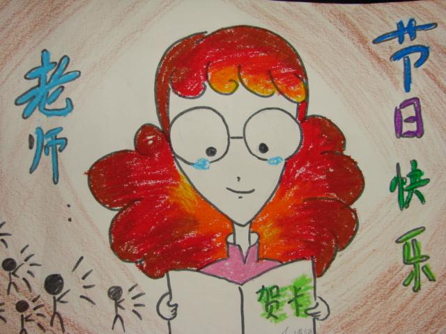 6.《我的老师》图片