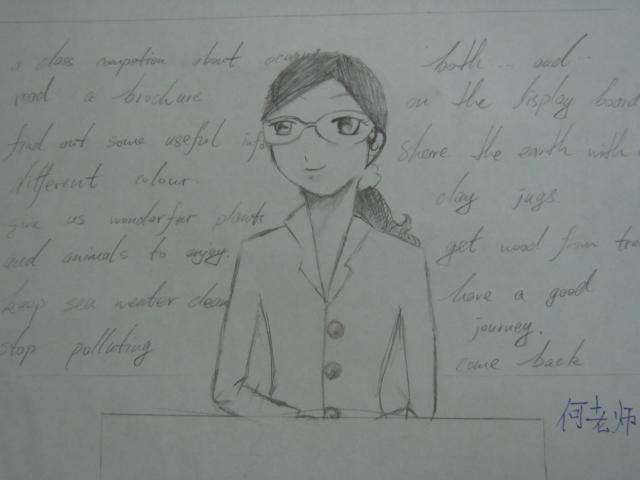 08教师节专题:我爱我的好老师——老师的画像3