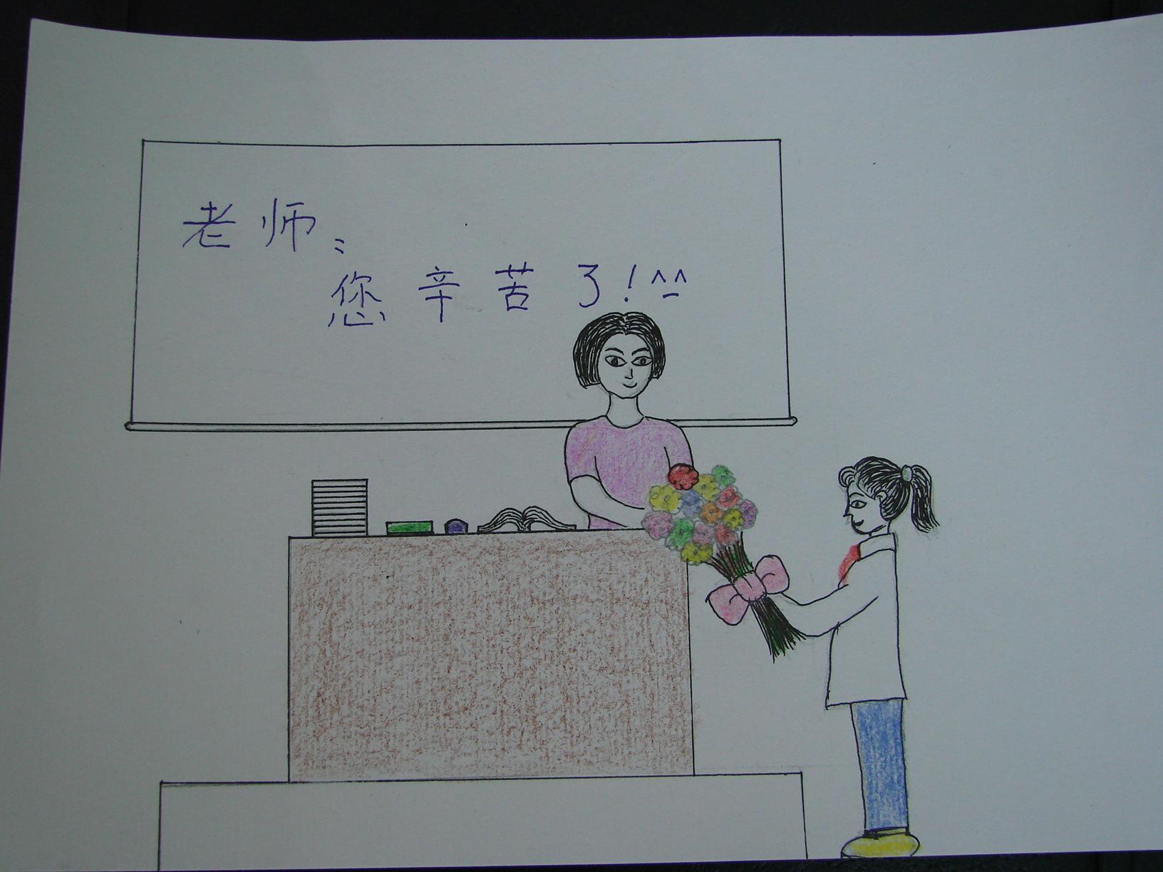 08教师节专题:我爱我的好老师——老师的画像10;; 6.