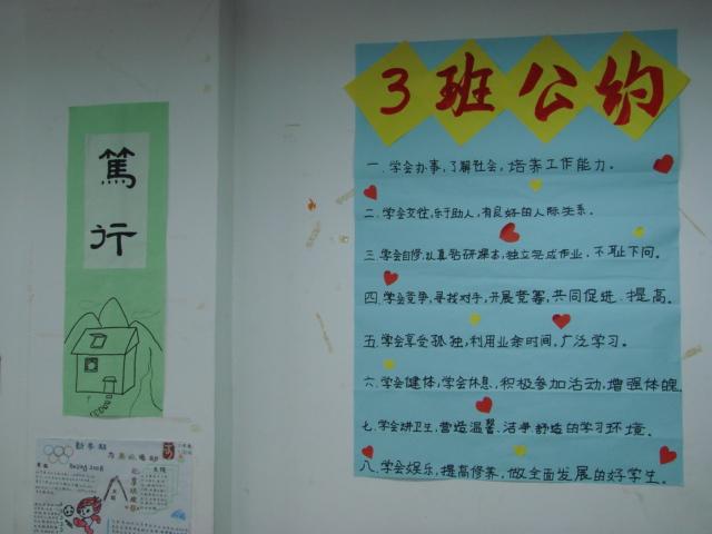 六(3)中队的温馨教室布置2