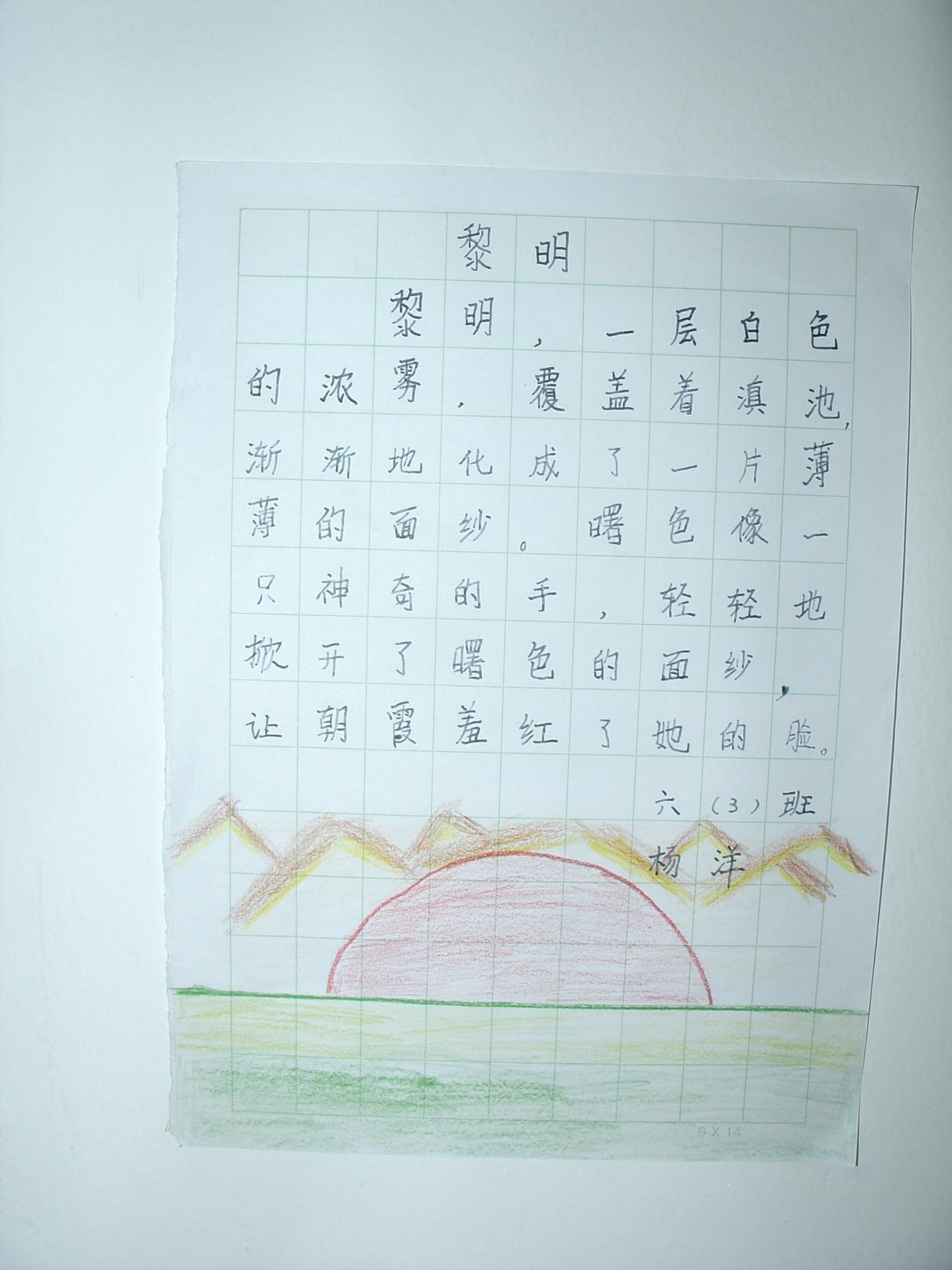 六年级学生书法展示作品5