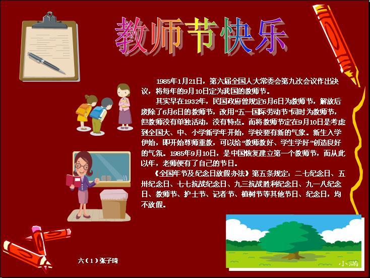 小学生教师节小报学位小学区节日a小报图片