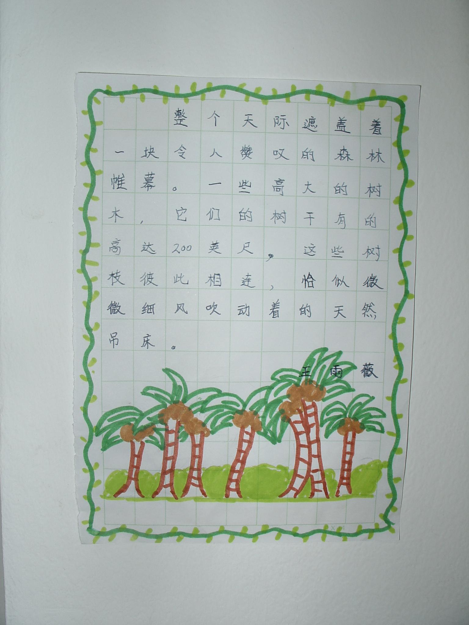 六年级学生书法展示作品8