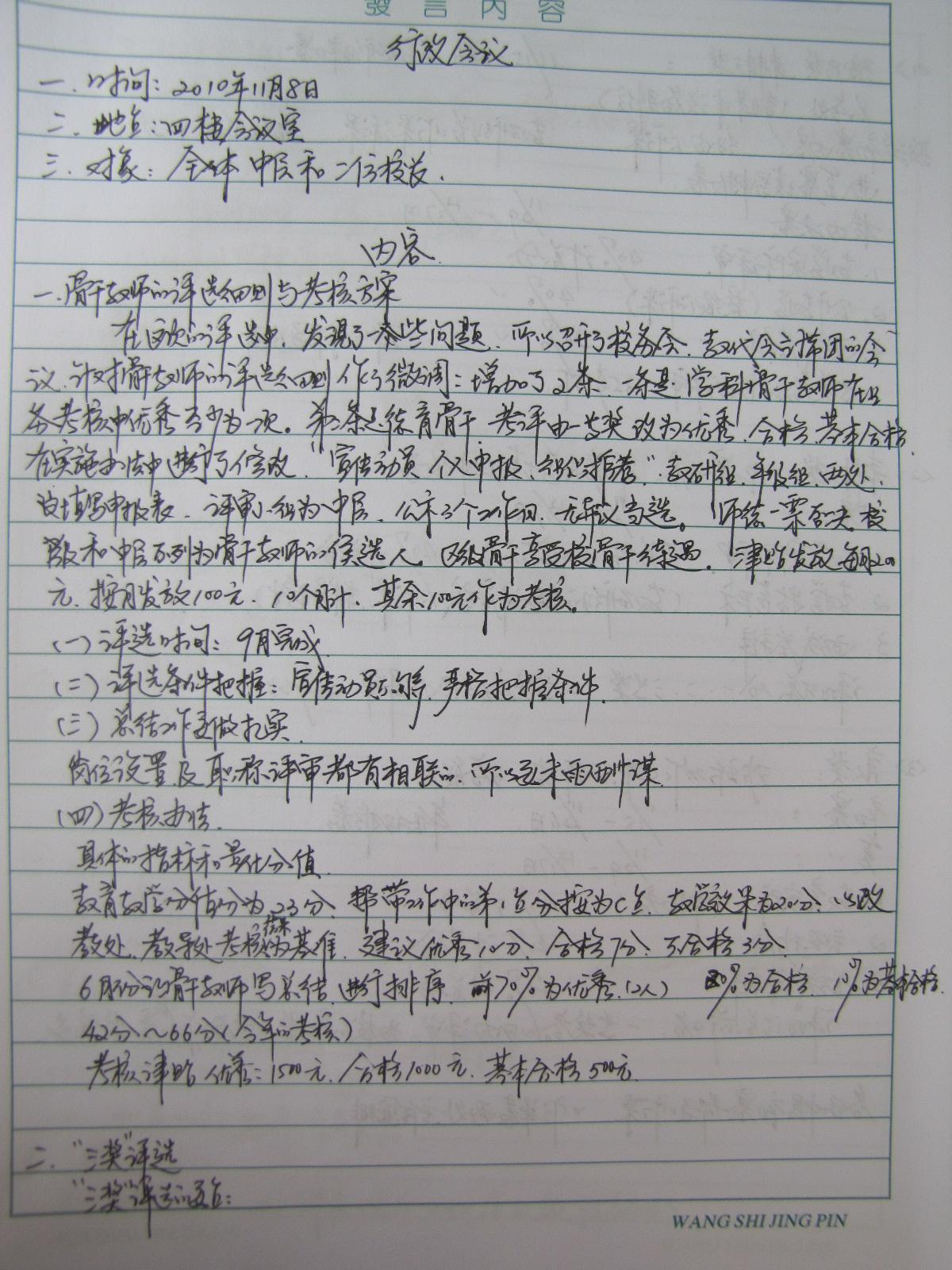 初中班主任会议记录_会议记录3 - 内容 - 上海市田林第二中学