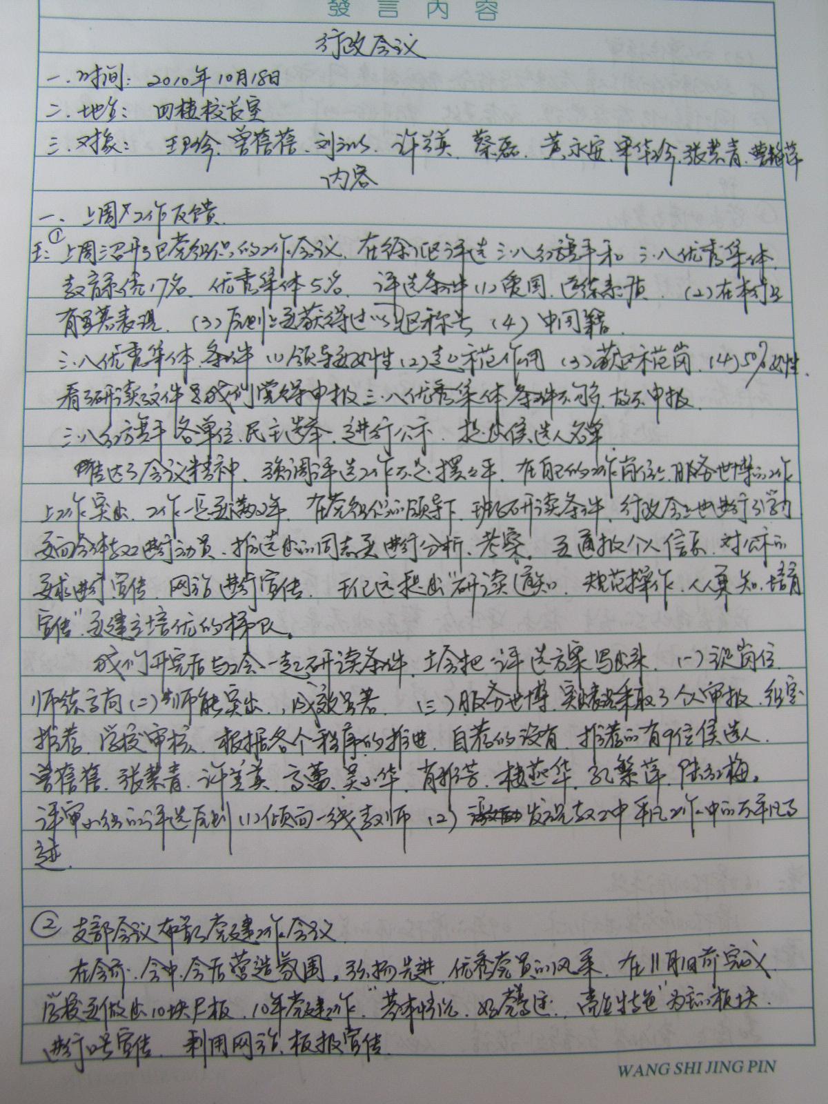 会议记录格式范文_会议记录范文_会议记录格式_会议记录模板_淘宝学堂